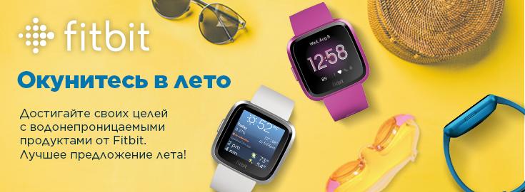 MP Fitbit Versa Lite