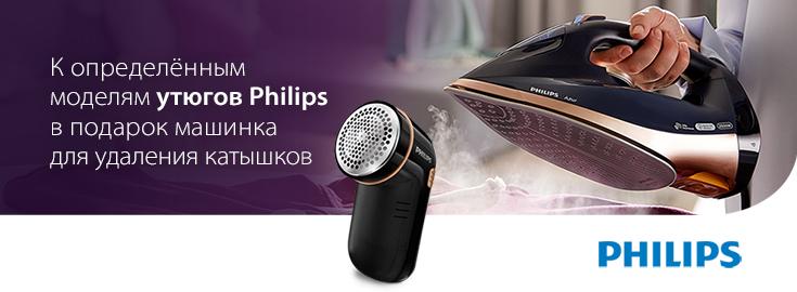 MP К определённым моделям утюгов Philips в подарок машинка для удаления катышков