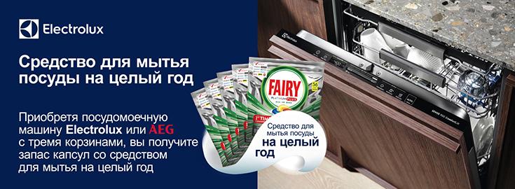MP K посудомоечным машинам AEG и Electrolux моющие капсулы Fairy в подарок