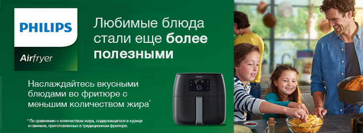 MP Philips Airfryer