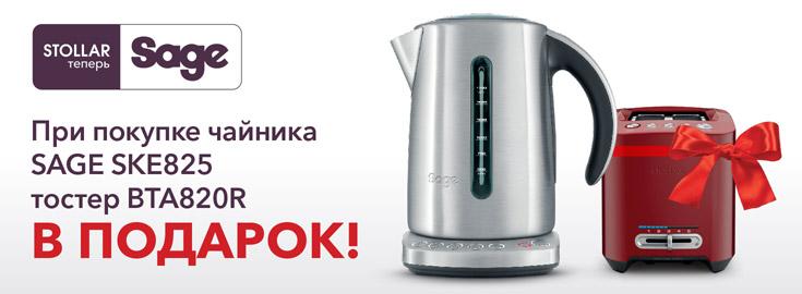 PL К чайнику Sage SKE825 в подарок тостер BTA820R!