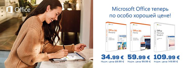 MP Cпециальное предлощение Microsoft Office