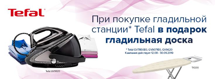 PL При покупке гладильной станции Tefal в подарок гладильная доска