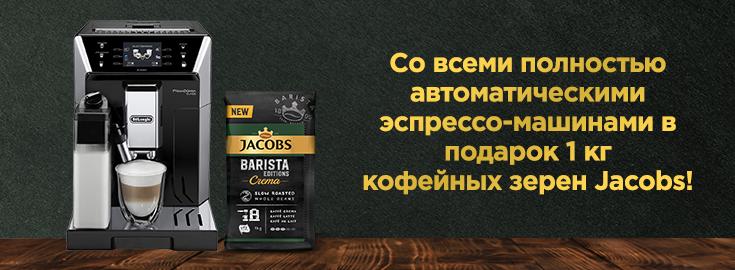 MP Покупайте любую эспрессо-машину и получайте 1 kг зернового кофе Jacobs в подарок!