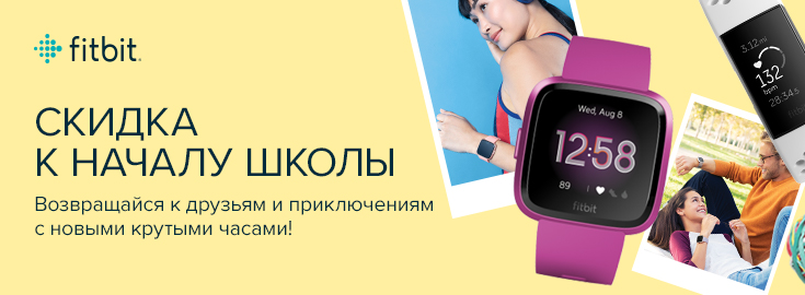 Fitbit BTS