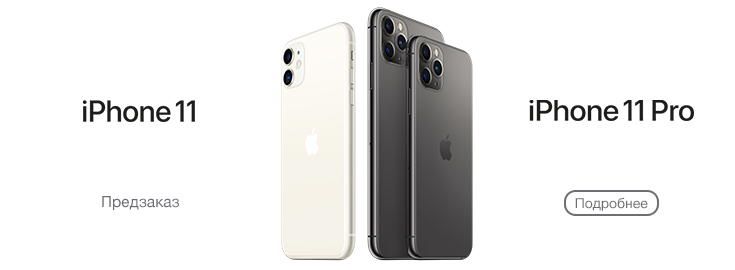 PL iPhone 11 PO
