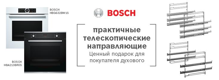 MP Bosch Kingituseks teleskoopsiinid!