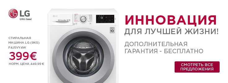 PL K определённым определенными моделями стиральных машин  в придачу дополнительная гарантия