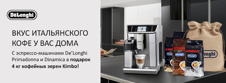 PL Покупайте эспрессо-машину De'Longhi Primadonna или Dinamica и получите 4 кг кофейных зерен Kimbo в подарок!