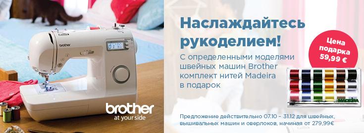 MP С определенными моделями швейных машин Brother  комплект нитей Madeira в подарок