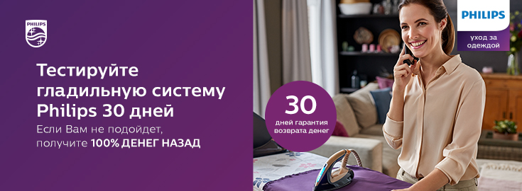 PL Try Philips steam station for 30 days!