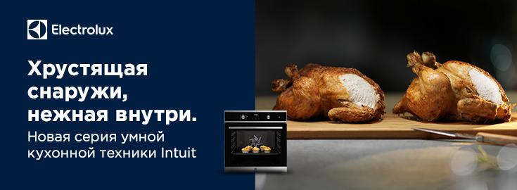 MP Новая серия умной кухонной техники Intuit