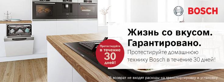 MP Протестируйте домашнюю технику Bosch в течение 30 дней!