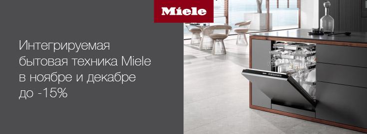 MP Специальное предложение Miele