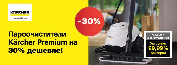 MP Пароочистители Kärcher Premium на 30% дешевле!