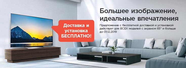 MP Бесплатная доставка и установка на телевизоры диагональю от 65 и больше