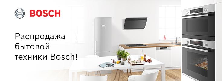 PL Распродажа бытовой техники Bosch!