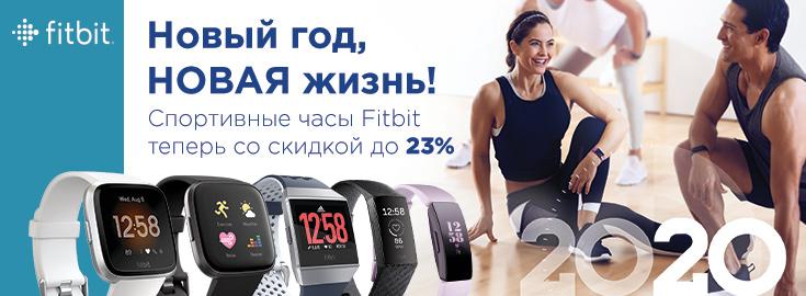 Спортивные часы Fitbit теперь со скидкой до 23%