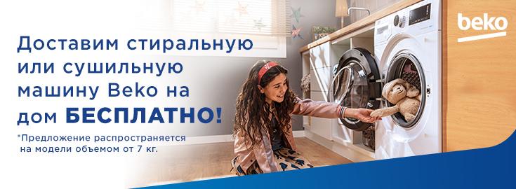 PL Доставим стиральную или сушильную машину Beko на дом бесплатно!