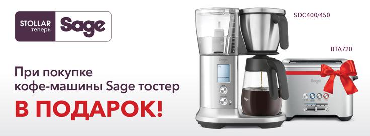PL К кофеварке Sage – тостер в придачу!