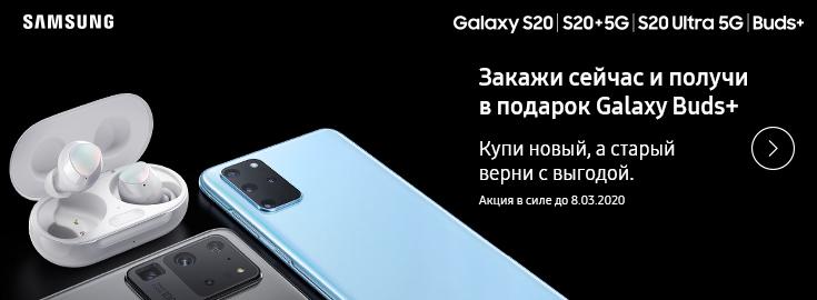 MP Сделавшим предзаказ на Samsung Galaxy S20 смартфон  в подарок Беспроводные наушники Galaxy Buds+