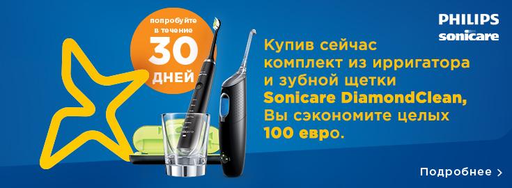 PL Купив сейчас комплект из ирригатора и зубной щетки Sonicare DiamondClean, Вы сэкономите целых 100 евро