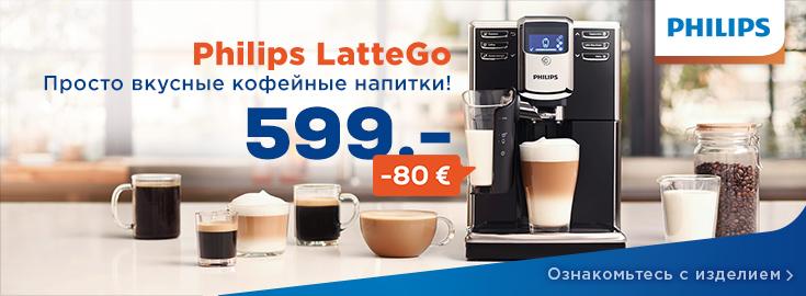 MP Philips LatteGo