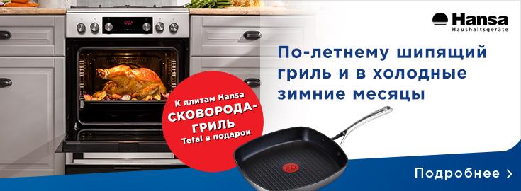 PL В подарок гриль-сковорода Tefal