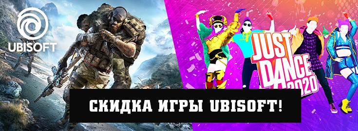 скидка игры Ubisoft