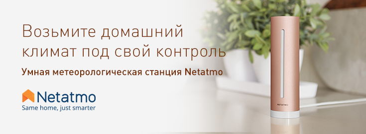 MP Netatmo