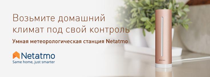 PL Netatmo