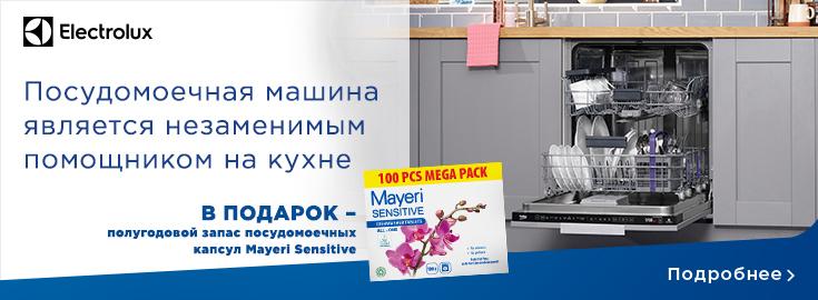 PL K посудомоечным машинам 100 моющих таблекток Mayeri в подарок