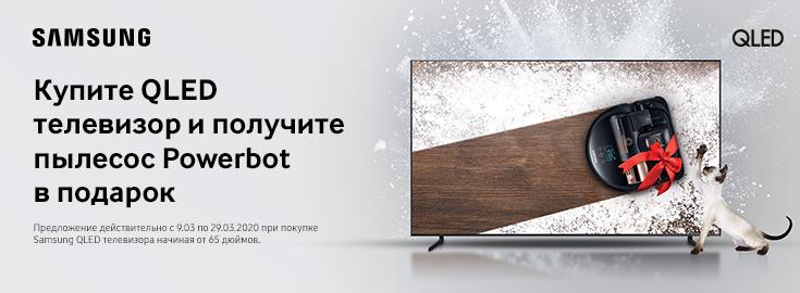 PL При покупке определённых телевизоров Samsung QLED с диагональю 65 и более в подарок Samsung Робот-пылесос