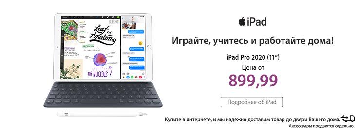 PL iPad_Pro_2020