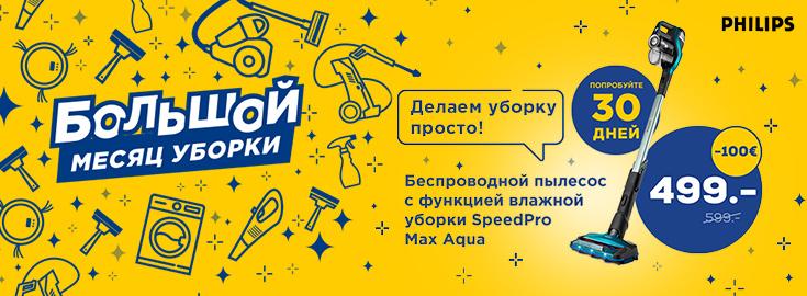 PL Месяц уборки, Беспроводной пылесос Philips SpeedPro Max Aqua