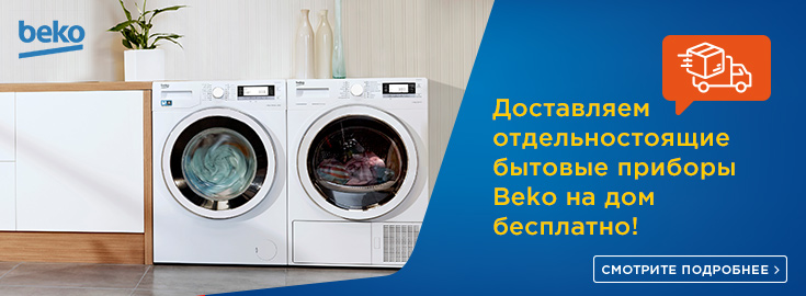 PL Доставляем отдельностоящие бытовые приборы Beko на дом бесплатно!