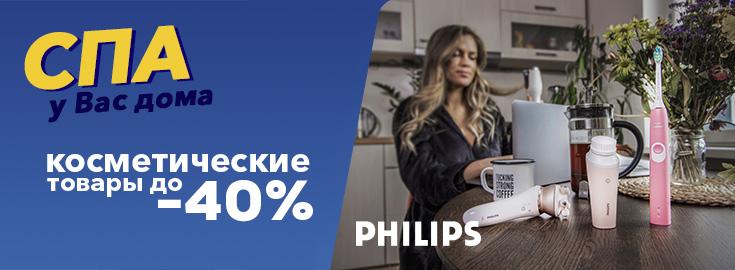 PL Philips - Спа у Вас дома