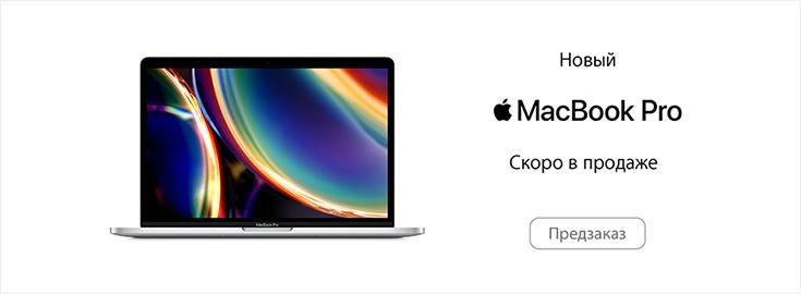 Apple Mac Book Pro 13  Предзаказ