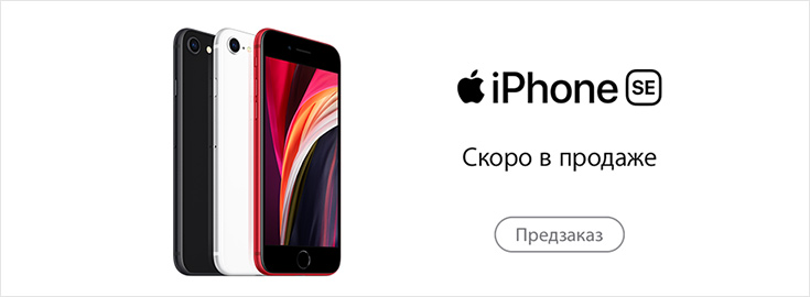 PL Apple iPhone SE Уже в продаже