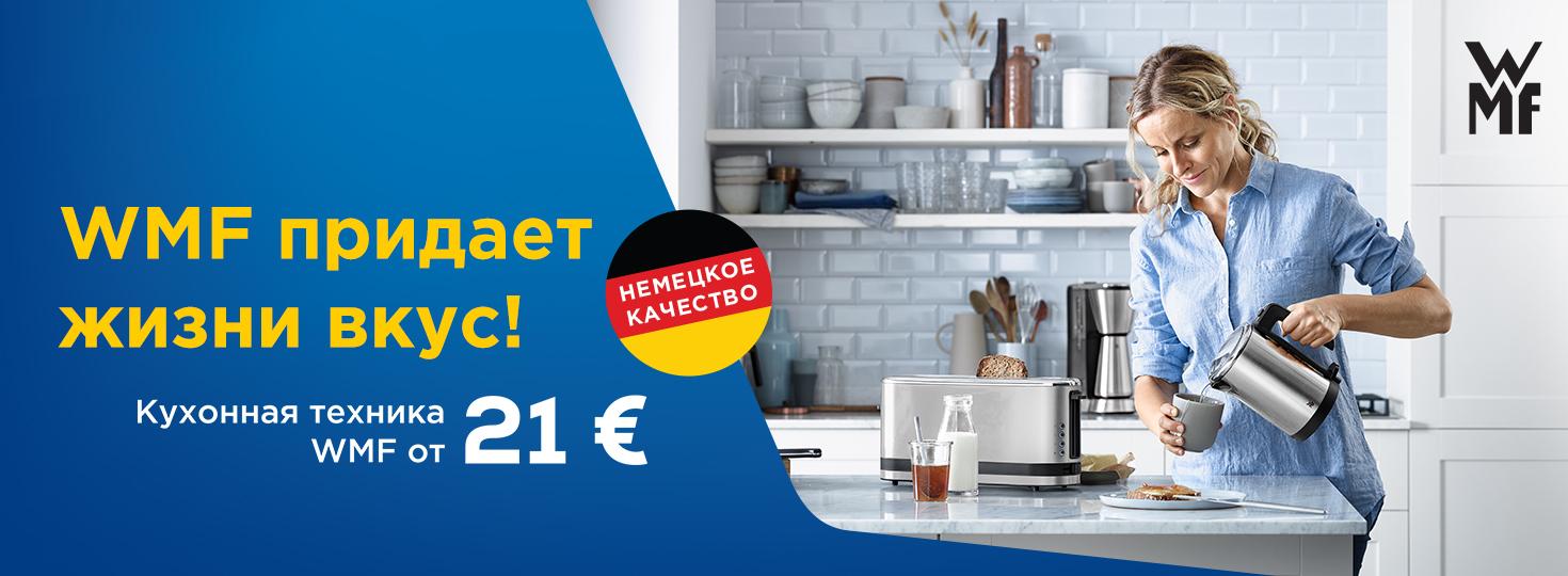 PL Кухонная техника WMF от 21 €