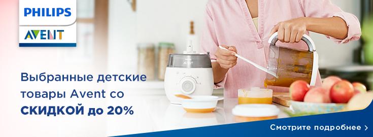 PL Выбранные детские товары Avent со скидкой до 20%