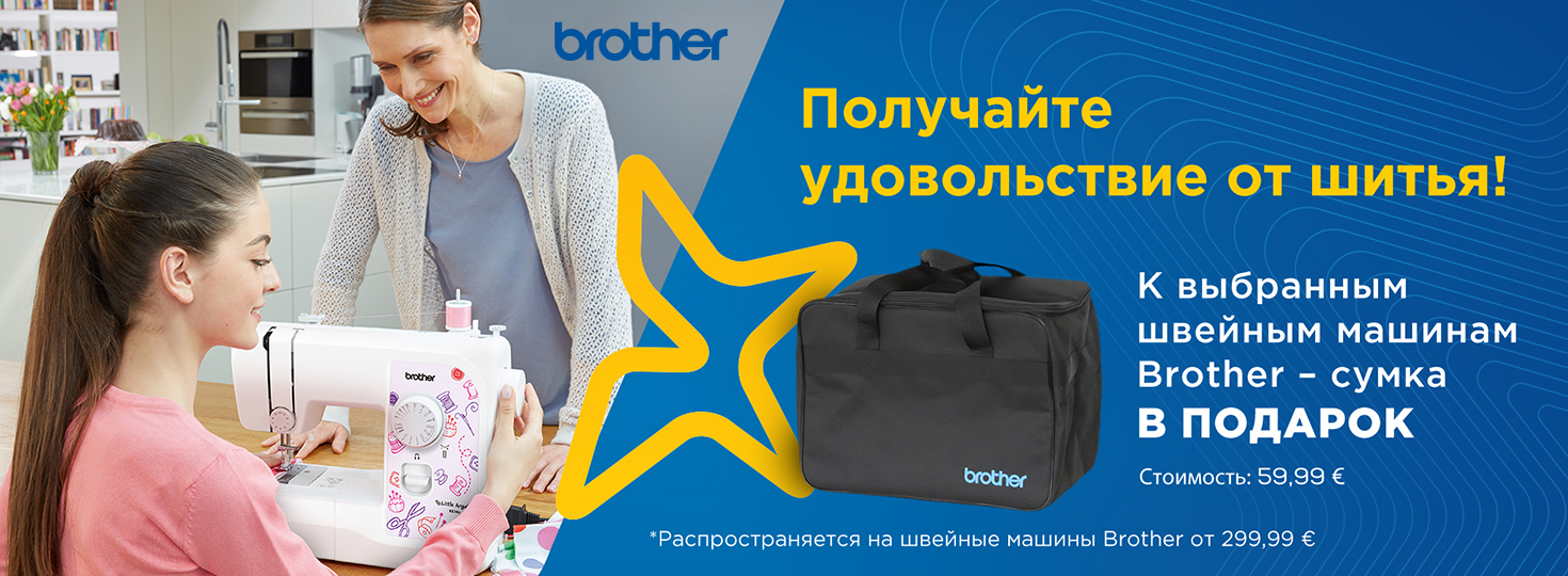 PL К выбранным швейным машинам Brother – сумка в подарок