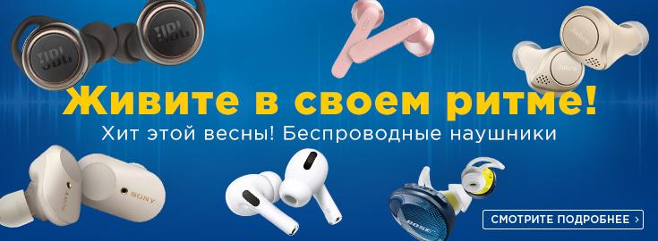 PL Беспроводные наушники