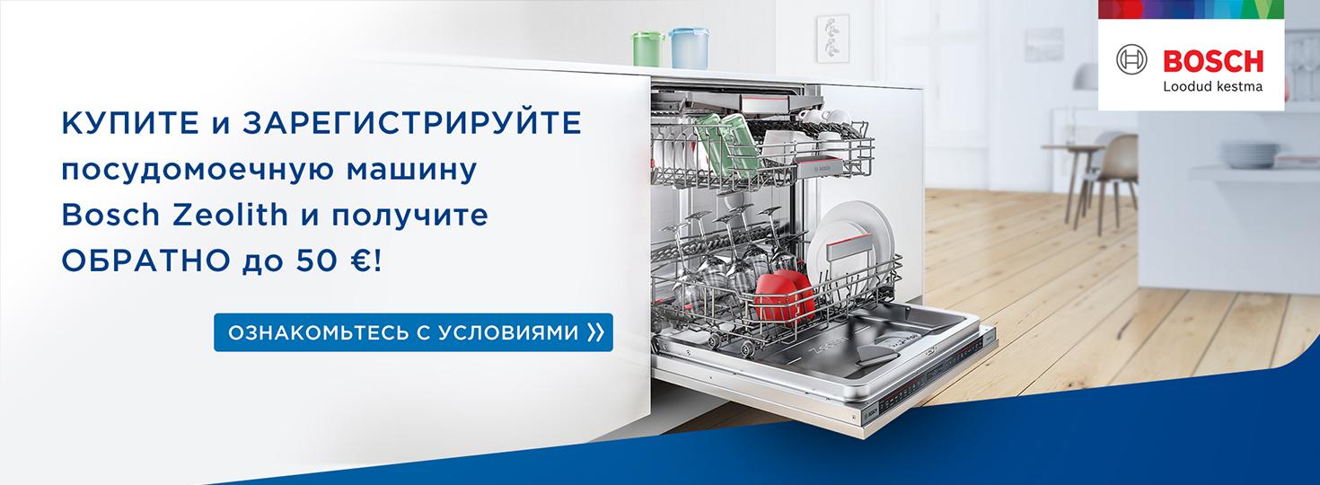 MP Bosch Cashback - Купите и зарегистрируйте посудомоечную машину Bosch Zeolith и получите обратно до 50 €!