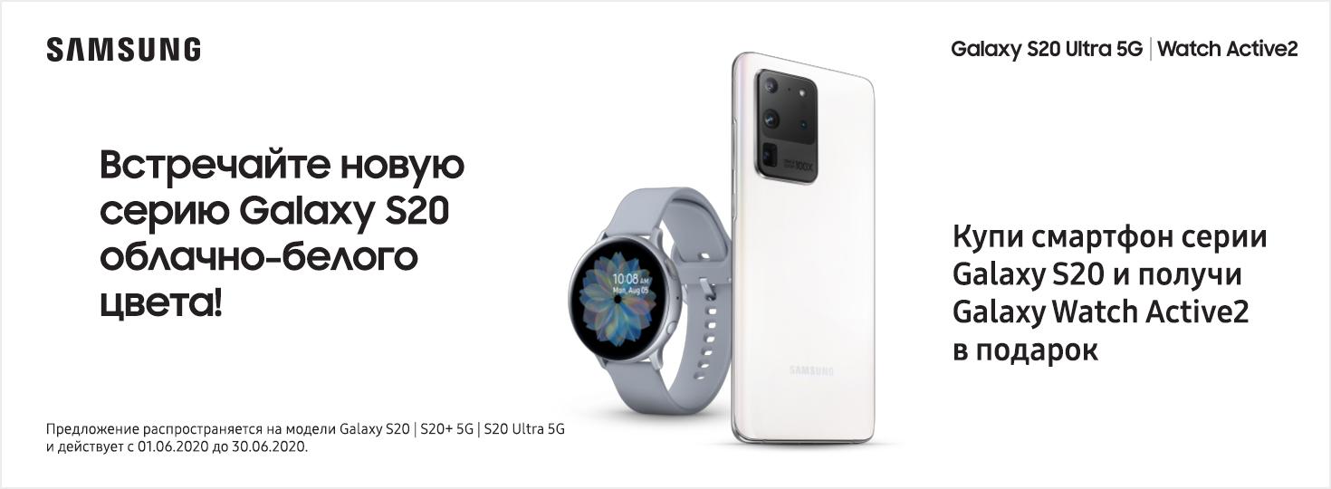 PL Приобретая смартфон Samsung Galaxy S20 в подарок Смарт-часы Galaxy Watch Active SM-R820NZSASEB