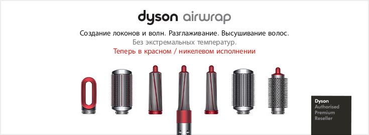 MP Dyson Airwrap