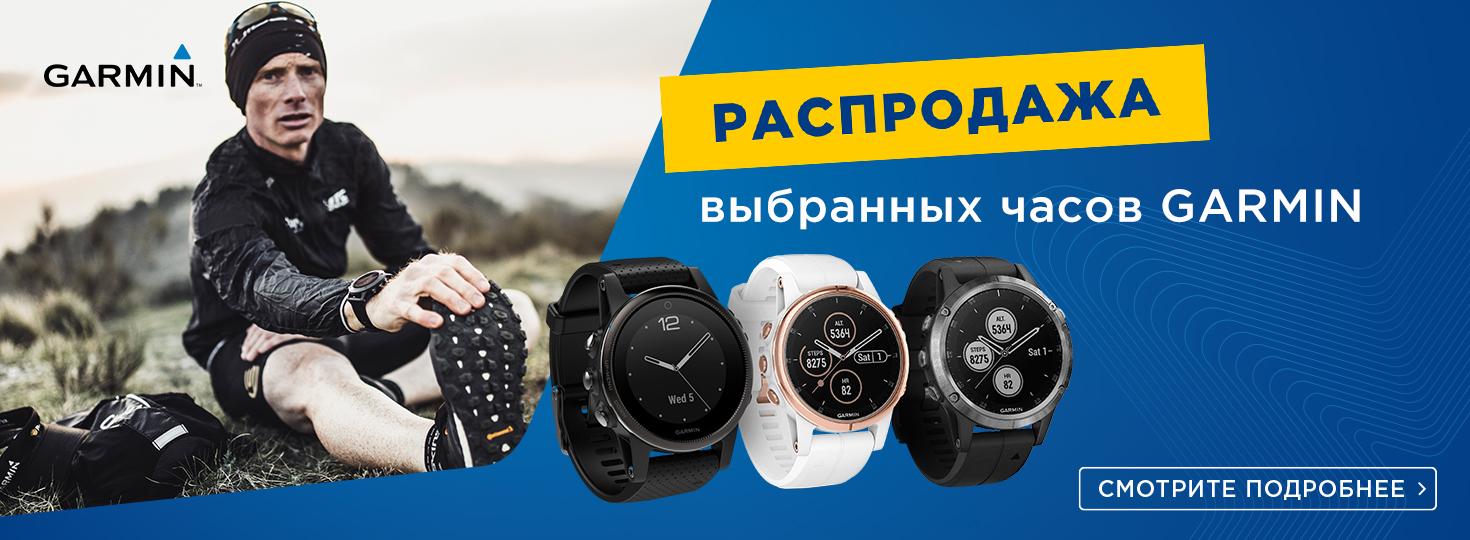MP Распродажа Garmin