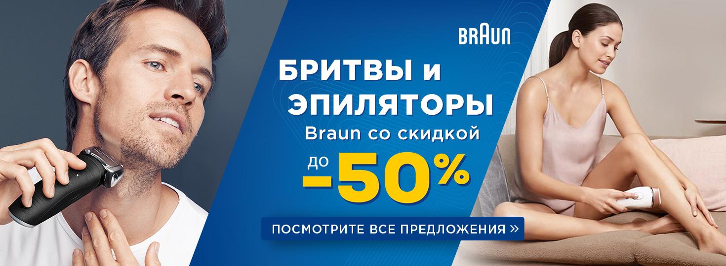 MP Бритвы и эпиляторы Braun со скидкой до 50%