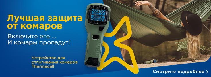 MP Thermacell Устройство для отпугивания комаров - Лучшая защита от комаров