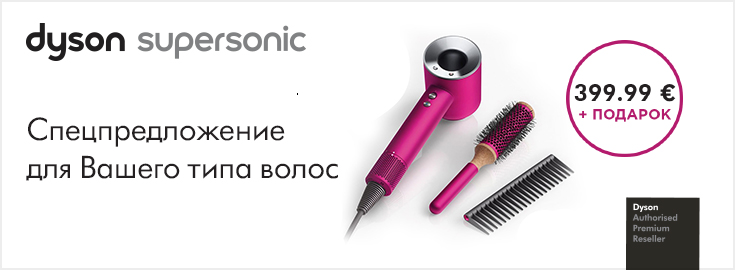 MP Dyson Supersonic Combo